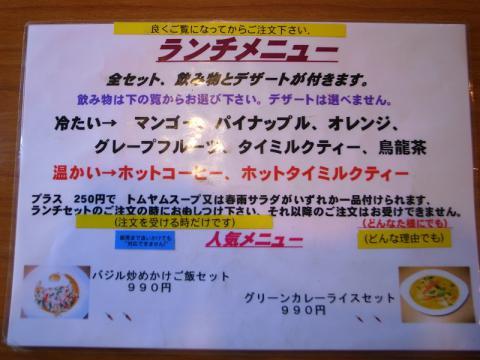 2012-09-04 ランマイ 007