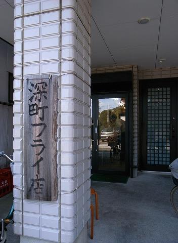 2012-09-05 行田市フライ 002