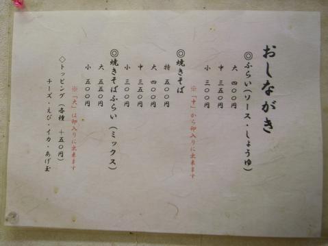 2012-09-05 行田市フライ 004