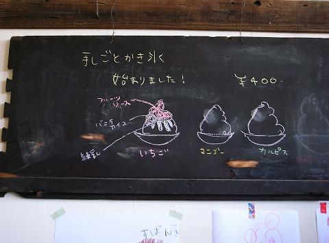 2012-09-05 くたくた 008