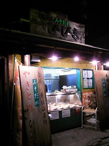 2012-09-04 ひびき 003