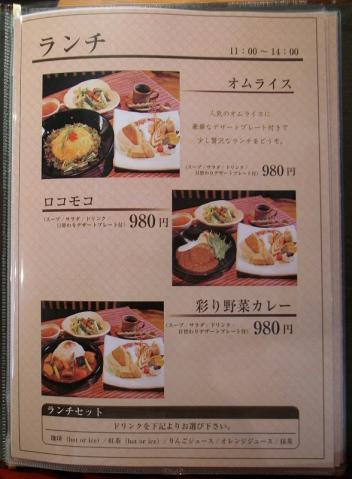 2012-09-12 鎌倉茶屋 007