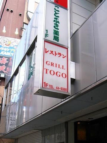 2012-09-15 GRILL TOGO 007