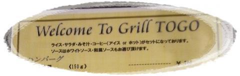 2012-06-07 グリル ト 007