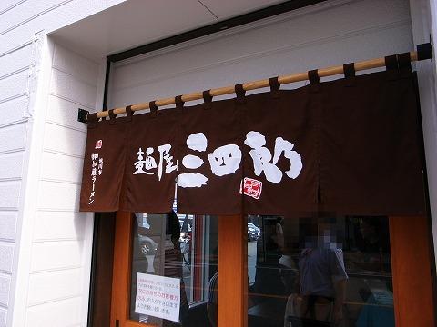 2012-09-22 三四郎 001
