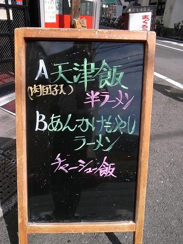 2012-09-24 まぐろ大門 004