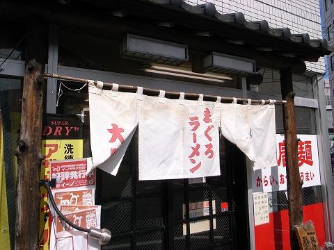 2012-09-24 まぐろ大門 005