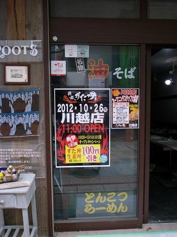 2012-10-03 川越スナップ 002