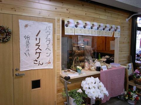 2012-10-03 ノリスケ (1)