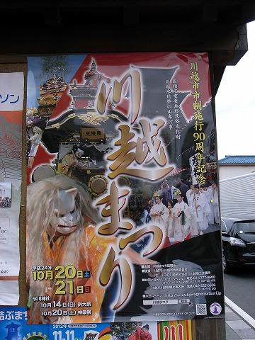 2012-10-03 川越スナップ 042
