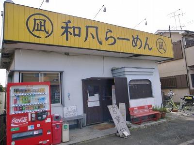 2012-10-09 凪 003