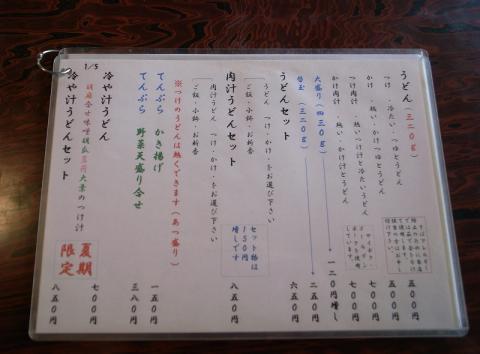 2012-10-10 蔵之瀬 002