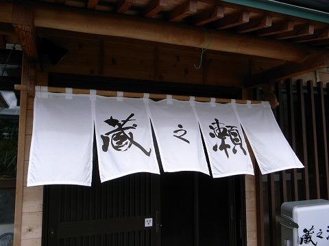 2012-10-10 蔵之瀬 001