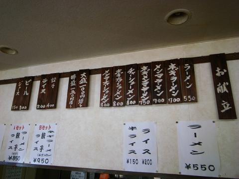 2012-10-11 三番亭 003