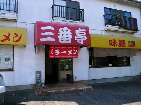 2012-10-11 三番亭 001
