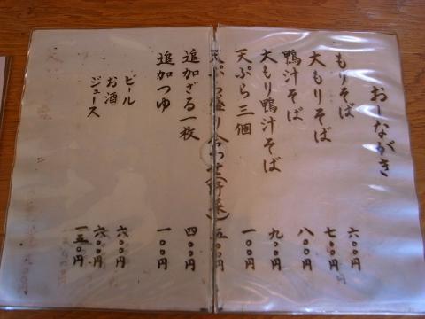 2012-10-12 琴正庵 001