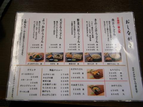 2012-10-16 藤店うどん川越 002