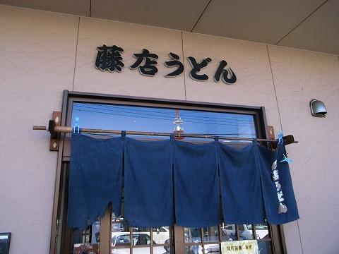 2012-10-16 藤店うどん川越 001
