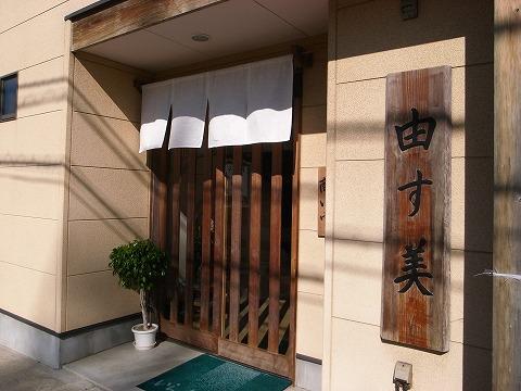 2012-10-24 由す美 001
