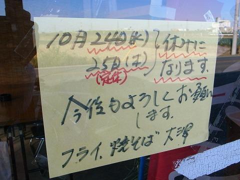 2012-10-24 大澤 002