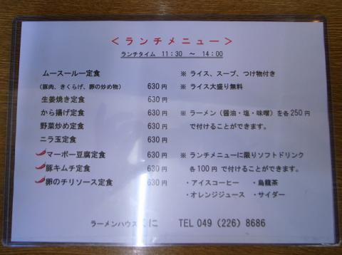 2012-10-26 くに 005