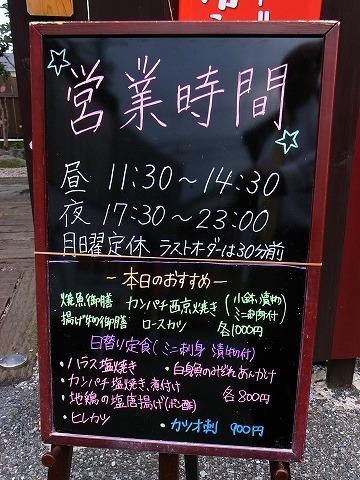 2012-10-27 若菜野 006