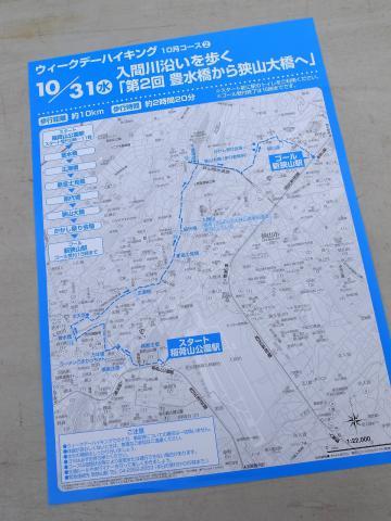 2012-10-31 ウィークデーハイキング 入間川沿いを歩く 001