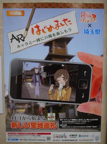 2012-11-01 川越スナップ 002