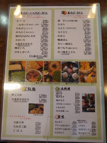 2012-11-01 川越スナップ 025