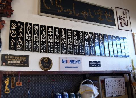 2012-11-03 松屋 志木 003
