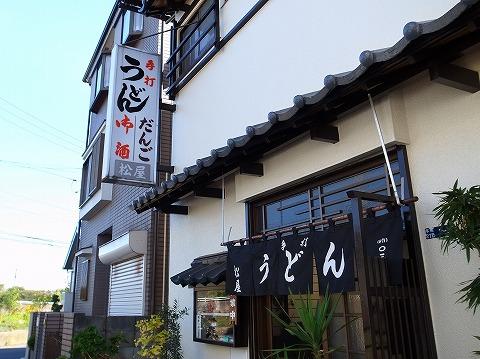 2012-11-03 松屋 志木 002