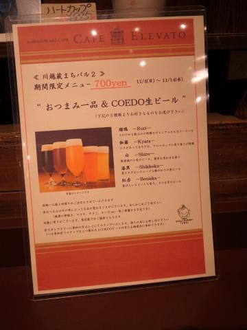 2012-11-06 小江戸川越ライトアップ 021