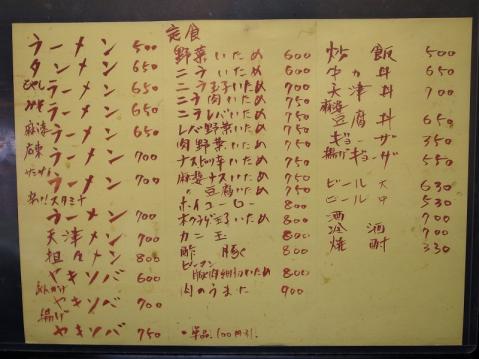 2012-11-07 栄楽 004