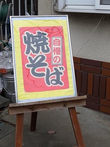 2012-11-11 寿町焼きそば 003