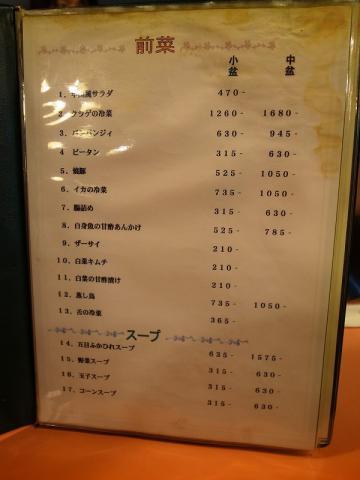 2012-11-14 チャイナ15 005