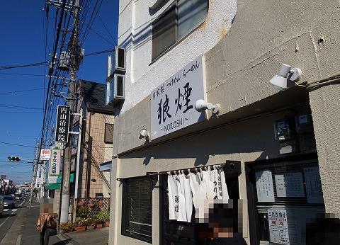 2012-11-20 狼煙 001