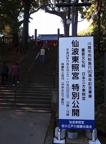 2012-11-21 仙波東照宮 019