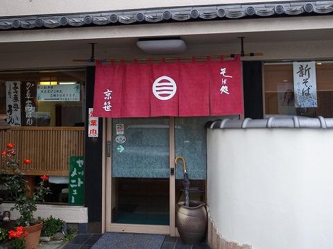 2012-11-23 京笹 001