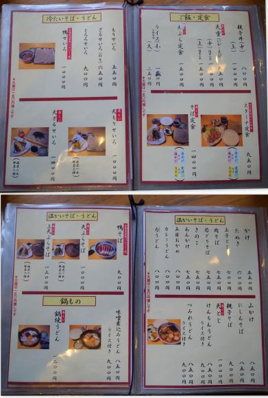 2012-11-23 京笹