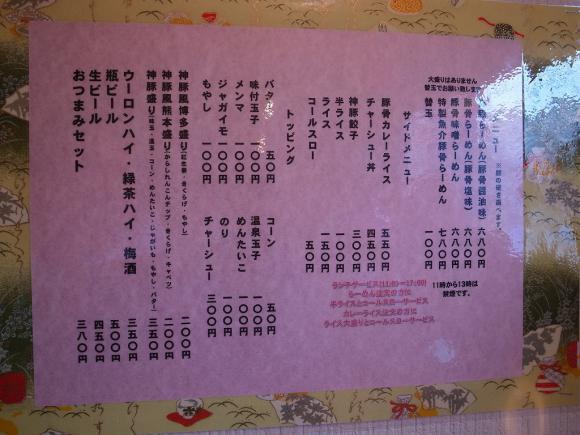 2012-11-26 神豚 002