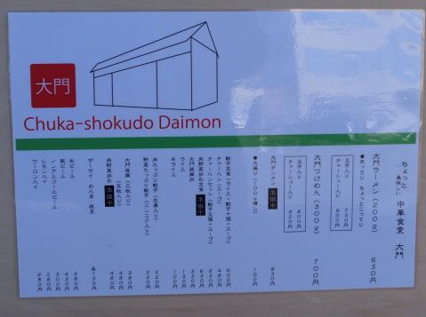 2012-12-06 大門 003
