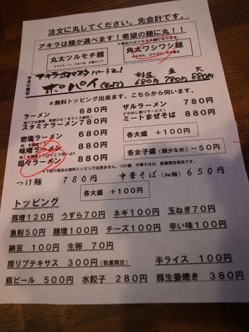 2012-12-07 アキラ 007