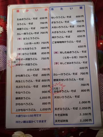 2012-12-08 梅寿庵 004