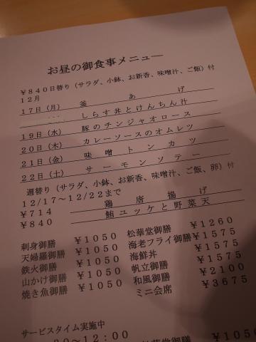 2012-12-17 いけす 001