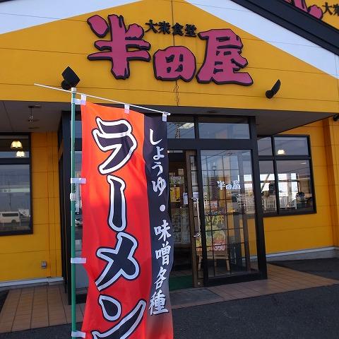 2012-12-23 半田屋 001
