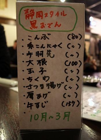 2013-01-04 源ちゃん 007