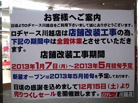 2013-01-08 ロヂャース 002
