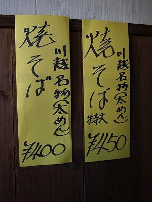 2013-01-09 おおわだ 003