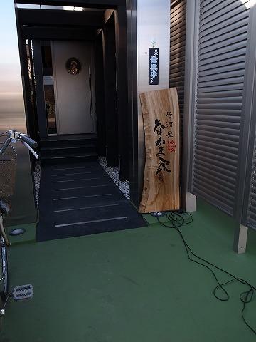 2013-01-07 なかま家 003