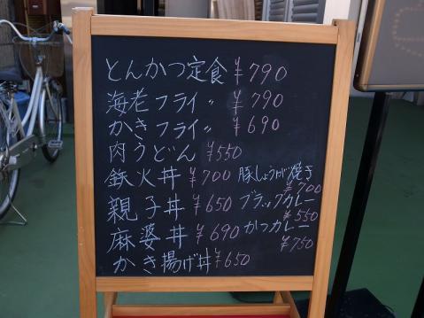 2013-01-07 なかま家 009